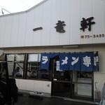 【生麺・生スープ】(←ココ重要)の「お持ち帰りラーメン」がある、九州のラーメン専門店28軒!!