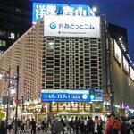 東京の魔窟、ニュー新橋ビルに入る超個性的なお店たち