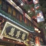横浜中華街の歩き方