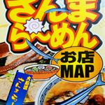大船渡秋刀魚ラーメンまとめ