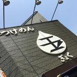 川崎が誇るつけ麺・ラーメン店『玉』系列店めぐり