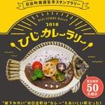 【カレーライス】2018ひじカレーラリー【大分県ひじまち】