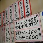 米沢市&近郊・いまどきワンコインラーメン#エイトレンジャー♡