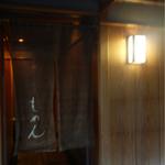 大阪を代表する懐石料理店 11選