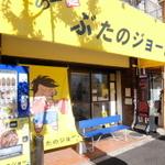 二郎インスパイア(埼玉県東部地域編)