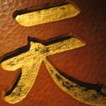 【北九州グルメ・寿司】九州の玄関北九州の魅惑のカウンター寿司11選!