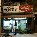 昭和の面影残る街の中華料理屋さんを選んでみました。→都内城北地区を追加です。