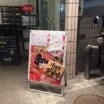 横浜西口で深夜営業している、料理を重視した本格的な居酒屋です!!