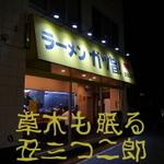 """草木も眠る丑三つ二郎 """"TOKYO MIDNIGHT JIRO"""""""