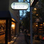 京都の裏のウラ 裏寺町~花遊小路まとめ