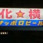 仙台文化横丁で打線組んだwww