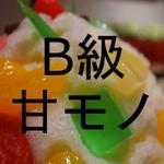 【全国厳選】B級甘モノ