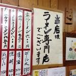 熊本で進化した玉名ラーメンの旅!