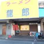 二郎インスパイア(茨城・栃木・群馬編)