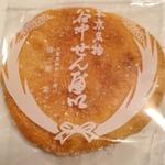 【谷中・根津・千駄木】谷根千界隈のおせんべいランキング