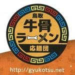 鳥取県中部の牛骨ラーメン