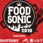 FOOD SONIC 2016 in ほたるまち 気になるお店を調べてみた!