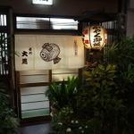 【大阪】古(いにしえ)のお食事処