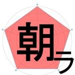 【千葉駅周辺】モーニング朝ラー'18
