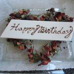 アニバーサリープレートで誕生日をお祝いしませんか 東京近郊のホテルのレストラン
