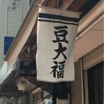 【東京】激ウマっ!200円以下で買える私のお気に入りの豆大福