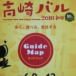 高崎バル2016のまとめ(15軒)
