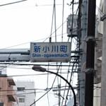 【新宿区新小川町】出版・印刷の街の活力源。ランチ店全集第二版20巻堂々刊行