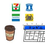 コンビニコーヒー飲み比べ!わかりやすい買い方ガイド