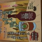 奥多摩で自家製クラフトビールが飲める店【奥多摩】