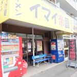 二郎インスパイア(埼玉県中央部編)
