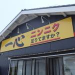 二郎インスパイア(埼玉県西部編)