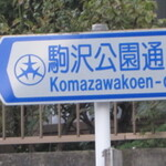 【パンの街 世田谷】 駒沢公園を囲む『自由通り』と『駒沢公園通り』のパン屋さん