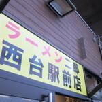 ラーメン二郎 part2