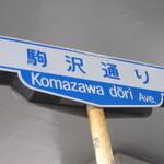 『パンの街 世田谷』駒沢通りのパン屋さん