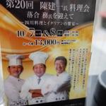福島で中華を食べるならここ(伊達市のお店もあり)
