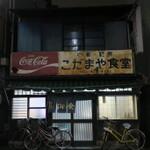 飲み利用もできる東京の食堂Part2