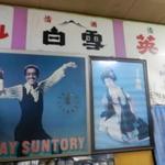 豊川稲荷周辺で角打ちが楽しめるお店♪