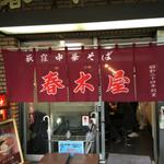 【荻窪】食べログレビュアー絶賛のラーメン店