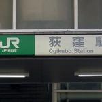 荻窪北口・・・うまくて安いランチする?