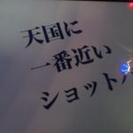 どこで〆ようか、静岡の夜。