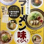 「電車でめぐる 沿線 ラーメン 味くらべ!」訪問記