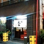 仙台牛たん紀行(国分町~一番町)