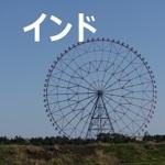 葛西・西葛西でインド・ネパール料理のランチ【17選】