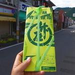 ド田舎銘菓を探せ!!(広島県編)