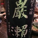 [荒木町・四谷三丁目] 日本酒を美味しく呑める店