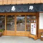 【伊勢】新しくなった伊勢神宮外宮参道のお店 全店掲載!! その② カフェ・喫茶店編