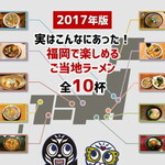 【2017年版】 実はこんなにあった!福岡で楽しめるご当地ラーメン 全10杯