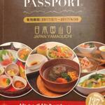 ヘンゲル版 ランチパスポート山口vol.8で良かったお店 5選