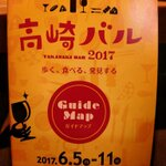 高崎バル2017(27軒)