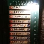【神奈川】新横浜ラーメン博物館にあるラーメン店まとめ
